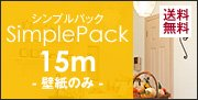 SimplePack15m シンプルパック