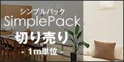 SimplePack 切り売り シンプルパック