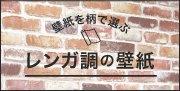 Brick レンガ調の壁紙を集めてみました