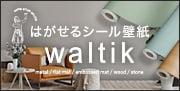 DIY壁紙 waltik