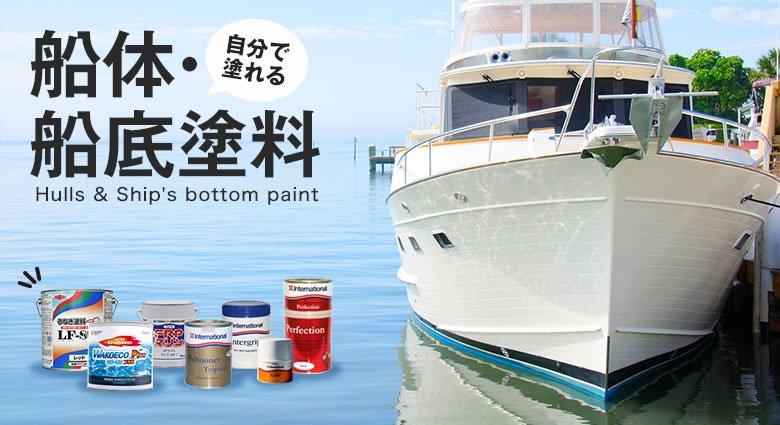 船体船底塗料が激安価格|DIYショップRESTA
