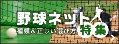 野球ネット特集