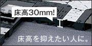 床高30mm