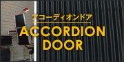アコーディオンドア ACCORDION DOOR