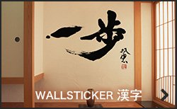 WALLSTICKER 漢字