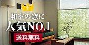和室の窓に人気No.1
