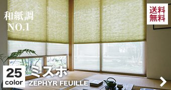 ミズホ ZEPHYR FEUILLE 25color