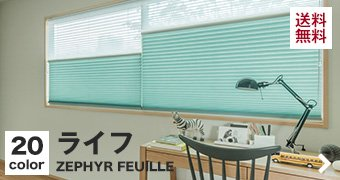 ライフ ZEPHYR FEUILLE 20color