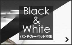 Black & White パンチカーペット特集