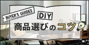 DIY商品選びのコツ