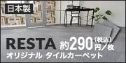 RESTA101/102