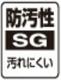 防汚性(SG)