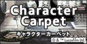 キャラクターカーペット