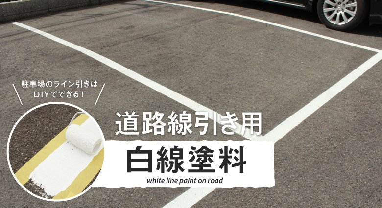 道路線引き用白線塗料|RESTA