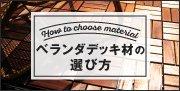 ベランダデッキ材の選び方