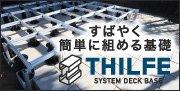 THILFE(シルフ)