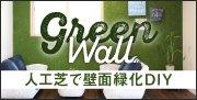 人工芝で壁面緑化DIY