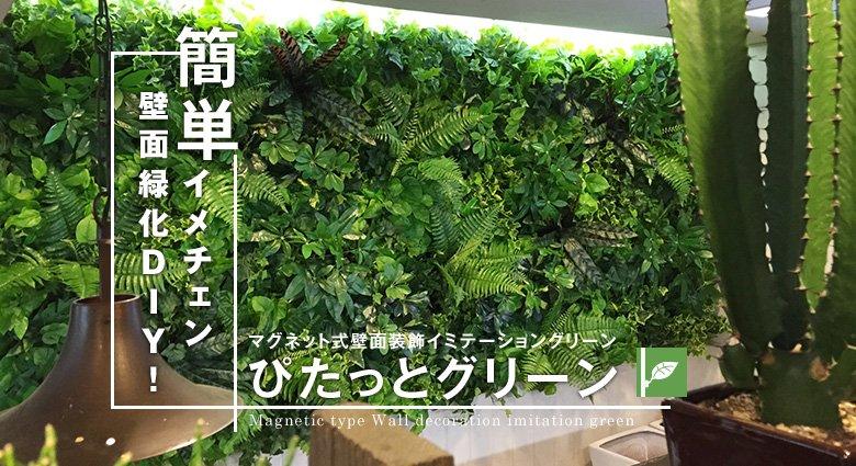 簡単DIYで壁面緑化!マグネット式壁面装飾フェイクグリーン ぴたっとグリーン