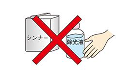 マニキュアの除光液やシンナーは 使用しない