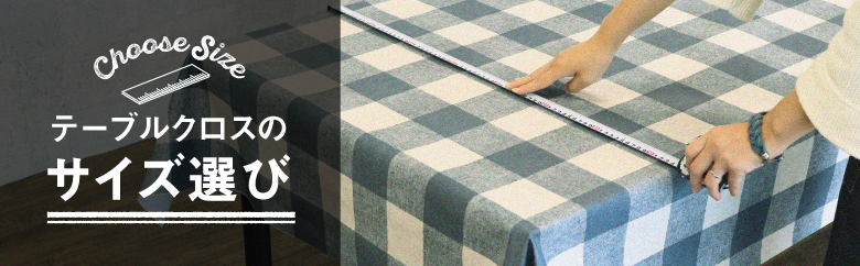 テーブルクロスのサイズ選び