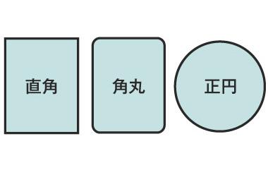 テーブルに合わせて選べる3形状