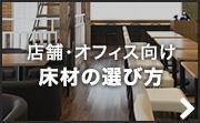 店舗向け床材の選び方