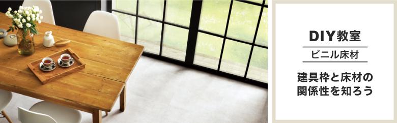 床材の選び方と建具枠との関係性 看板