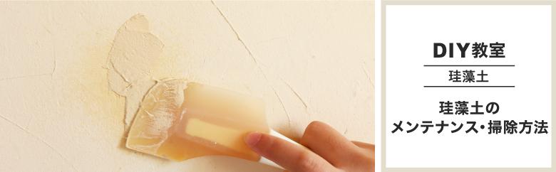 珪藻土のメンテナンス・掃除方法 看板