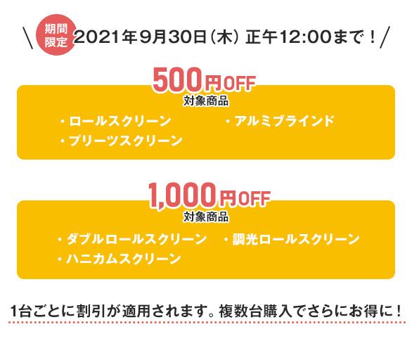 SALE対象商品 ロールスクリーン ブラインド