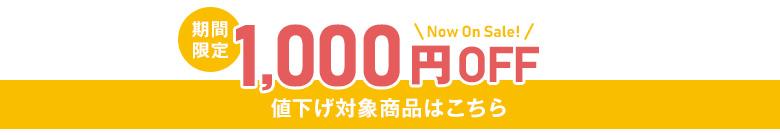 1000円タイトル