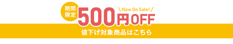 SALE 500円オフ