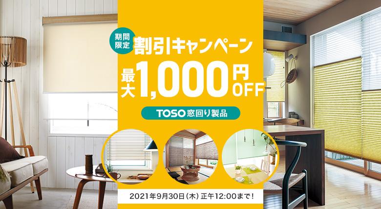 TOSOキャンペーン