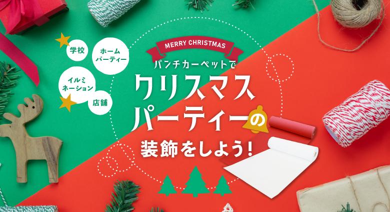 パンチカーペット・クリスマスパーティー特集
