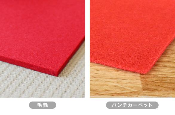 毛氈と他のカーペットとの違い