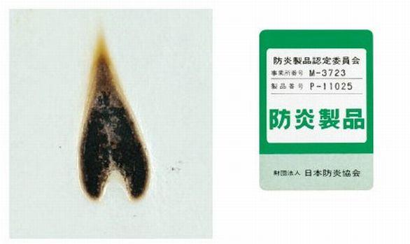 タバコ防炎試験