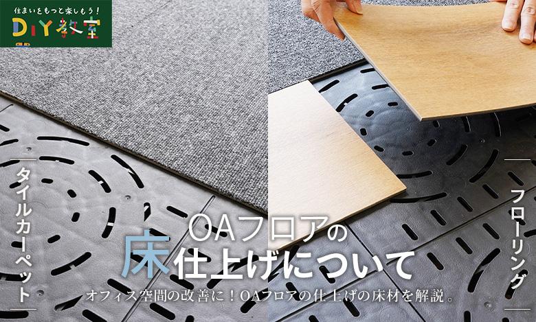 OAフロアの床仕上げについて