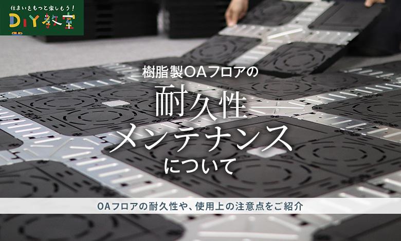 樹脂製OAフロアの耐久性とメンテナンスについて