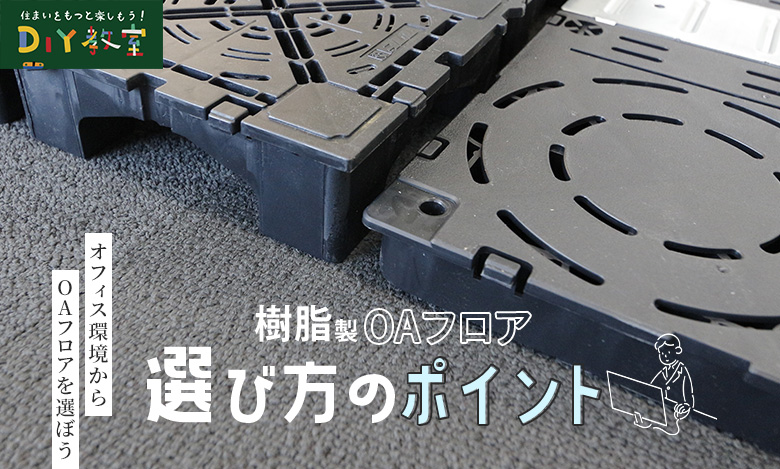 樹脂製OAフロア選びのポイント