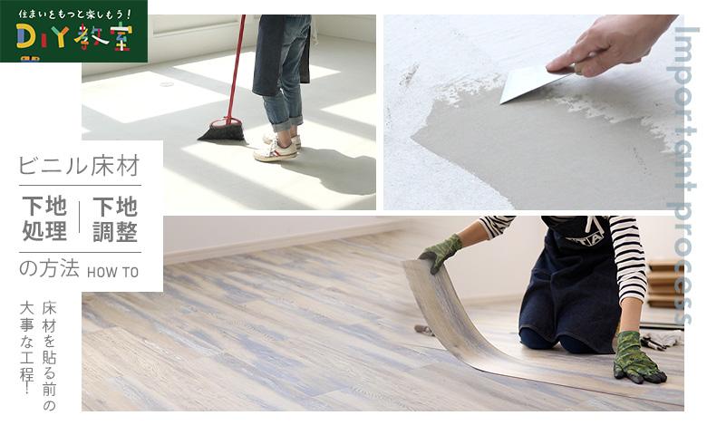 床の下地処理・下地調整の方法