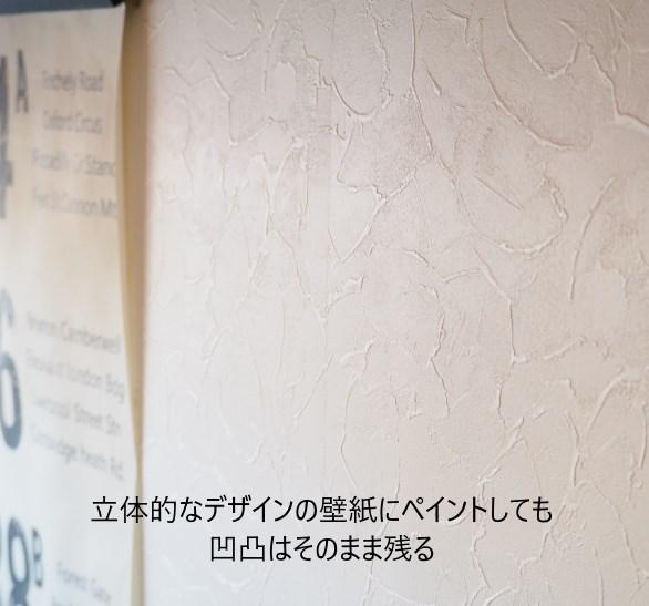凹凸のある壁紙