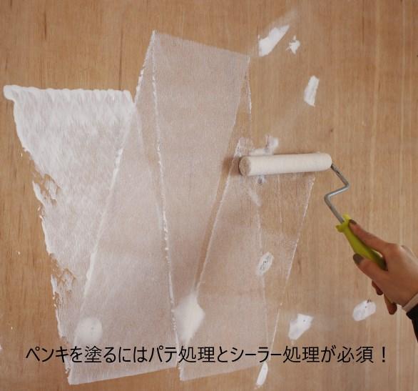 ペンキを塗るときの下地処理