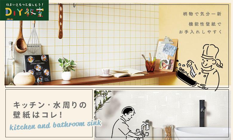 キッチン・水回りの壁紙はコレ!