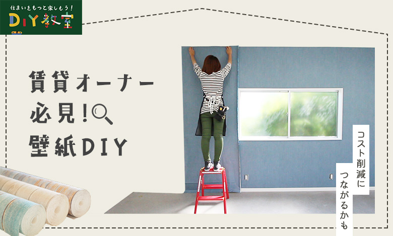 賃貸オーナー必見!壁紙DIY
