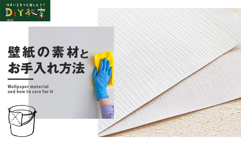 壁紙の素材を知ろう