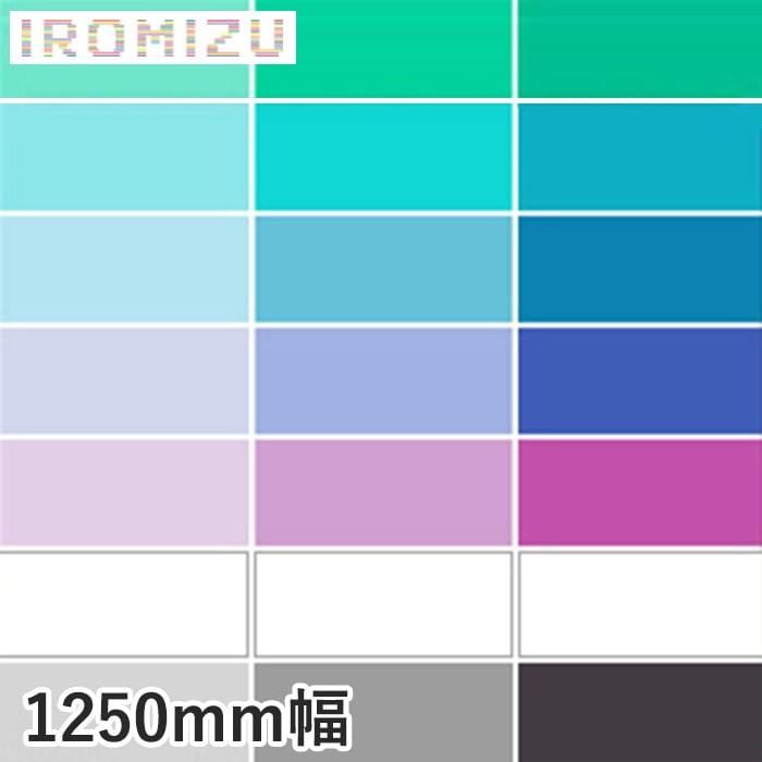 中川ケミカル カッティングシート IROMIZU 1250mm巾 31-25ic~b-100ic