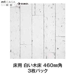 mt CASA SHEET 床用 白い木床 460mm角 3枚パック
