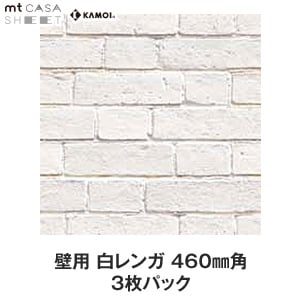 mt CASA SHEET 壁用 白レンガ 460mm角 3枚パック