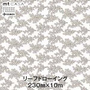 mt CASA FLEECE リーフドローイング 230mm×10m