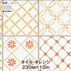 mt CASA FLEECE タイル・オレンジ 230mm×10m