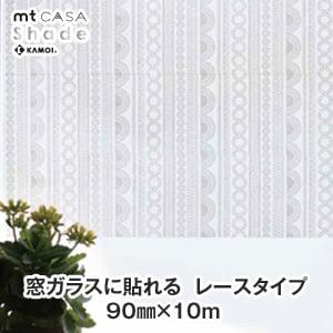 mt CASA Shade 窓ガラスに貼れる レースタイプ 90mm×10m